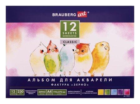 Альбом для акварели А4, зерно, белая бумага, 12 л., склейка  Brauberg