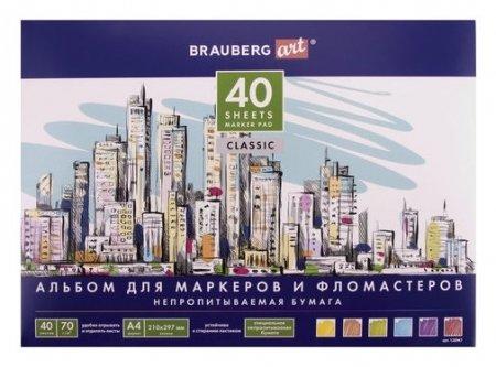 Альбом для маркеров/фломастеров, непропитываемый, А4, 40 л  Brauberg