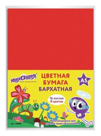 Цветная бумага малого формата, А5, бархатная, 16 листов 8 цветов НА ПОЛЯНКЕ Юнландия