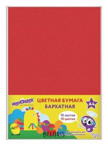 Цветная бумага А4 бархатная, 10 листов 10 цветов ЦЫПА Юнландия