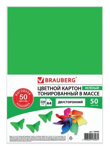 Картон цветной А4 Зеленый  Brauberg