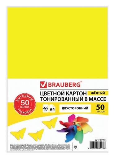 Картон цветной А4 Желтый  Brauberg