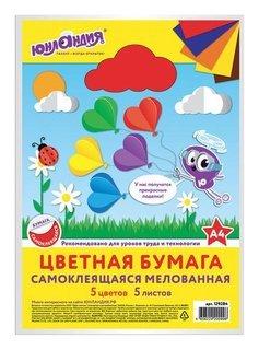 Цветная бумага, А4, мелованная САМОКЛЕЯЩАЯСЯ, 5 листов 5 цветов  Юнландия