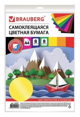 Цветная бумага А4 офсетная САМОКЛЕЯЩАЯСЯ, 8 листов 8 цветов