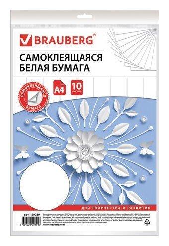 Цветная бумага А4 офсетная САМОКЛЕЯЩАЯСЯ, 10 листов, БЕЛАЯ  Brauberg