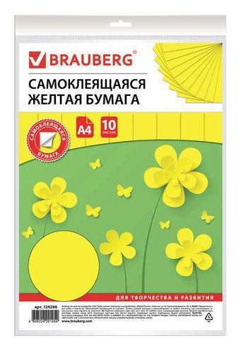Цветная бумага А4 офсетная САМОКЛЕЯЩАЯСЯ, 10 листов, ЖЕЛТАЯ  Brauberg