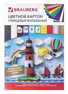 "Картон цветной А4 ""Маяк""  Brauberg"