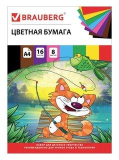 """Цветная бумага А4 офсетная, 16 листов 8 цветов, на скобе, """"Кот-рыболов""""  Brauberg"""
