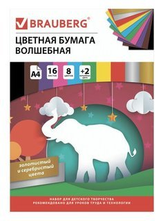 """Цветная бумага А4 офсетная, ВОЛШЕБНАЯ, 16 листов 10 цветов, на скобе, """"Чудеса""""  Brauberg"""