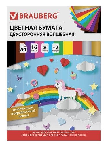 Цветная бумага А4 2-сторонняя офсетная ВОЛШЕБНАЯ, 16 листов 10 цветов, на скобе, Единорог Brauberg