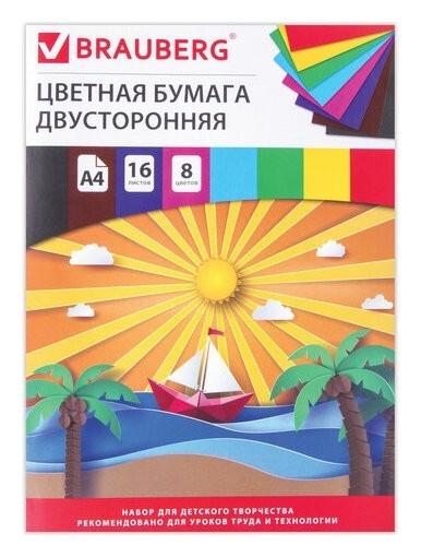 """Цветная бумага А4 2-сторонняя офсетная, 16 листов 8 цветов, на скобе, """"Кораблик""""  Brauberg"""