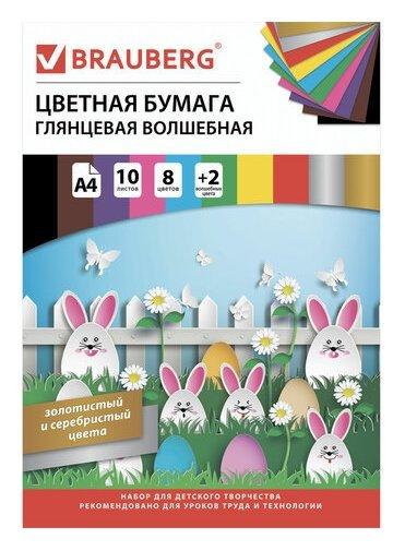 """Цветная бумага А4 мелованная (глянцевая), ВОЛШЕБНАЯ, 10 листов 10 цветов, на скобе, """"Зайчата""""  Brauberg"""
