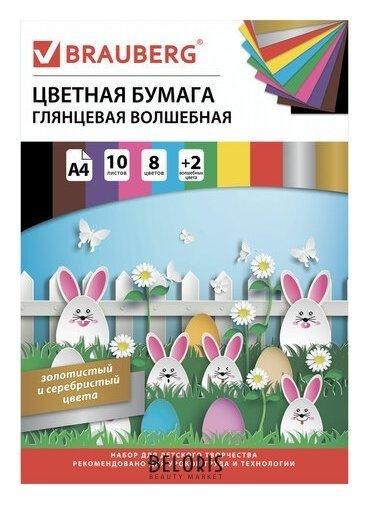 Цветная бумага А4 мелованная (глянцевая), ВОЛШЕБНАЯ, 10 листов 10 цветов, на скобе, Зайчата Brauberg