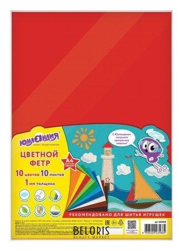 Цветной фетр для творчества А4,10 ЯРКИХ ЦВЕТОВ, толщина 1 мм, с европодвесом Юнландия