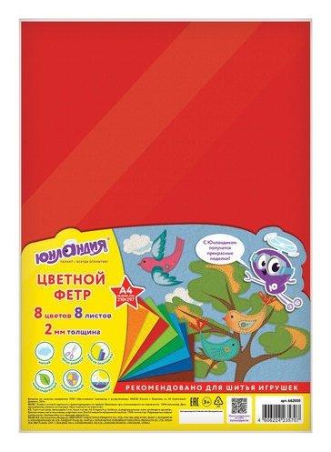 Цветной фетр для творчества А4, 8 ЯРКИХ ЦВЕТОВ, толщина 2 мм, с европодвесом  Юнландия