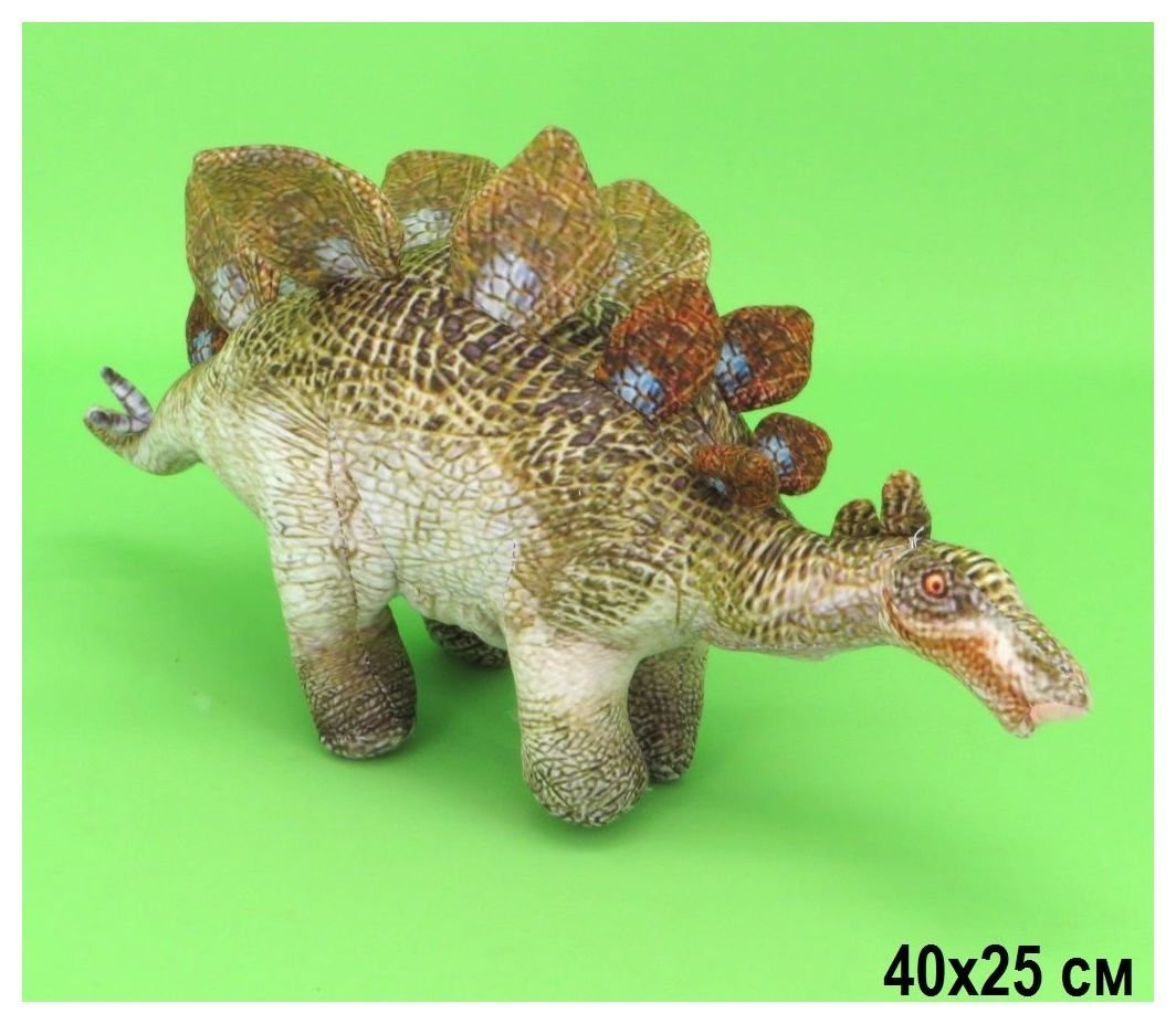 Стегозавр КНР Игрушки