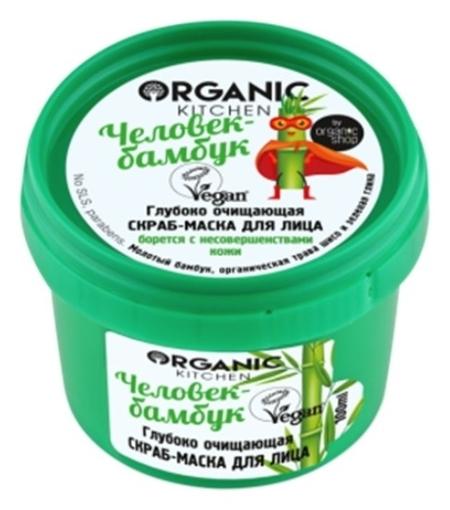 """Скраб-маска для лица глубоко очищающая """"Человек-бамбук""""  Organic Kitchen"""