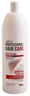 Шампунь защитный для окрашенных и поврежденных волос Белита - Витекс