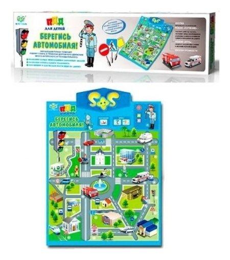 "Плакат электронный обучающий ""Берегись автомобиля"" 2 режима  S+S toys"