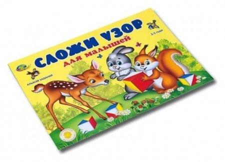 Игровой материал для малышей Сложи узор  Корвет