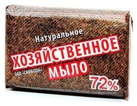 Хозяйственное мыло 72%  Свобода