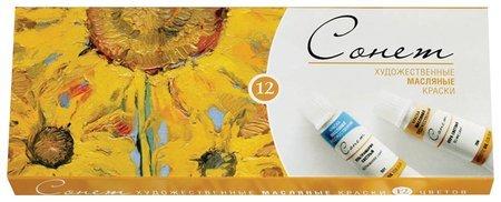 """Краски масляные художественные """"Сонет"""", набор 12 цветов по, в тубах по 10 мл  Невская палитра"""
