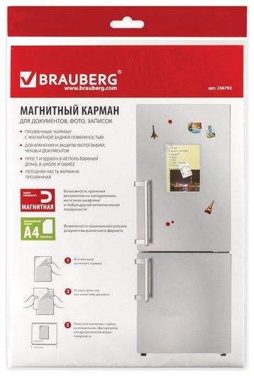 Магнитный карман для документов, фото, записок, формат А4, прозрачный  Brauberg