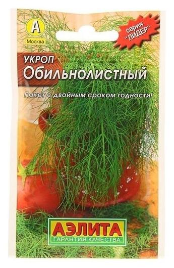 Семена Укроп Обильнолистный (лидер)  Аэлита