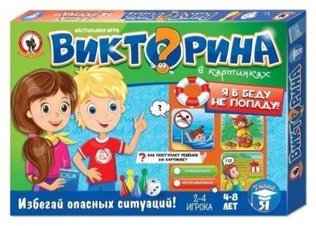 Настольная игра Я в беду не попаду  Русский стиль