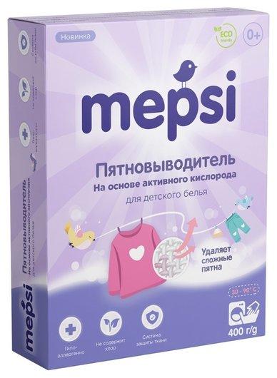 Пятновыводитель на основе активного кислорода для детского белья гипоаллергенный  Mepsi