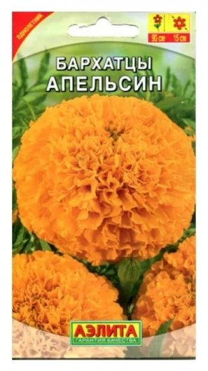 Семена Бархатцы Апельсин Аэлита