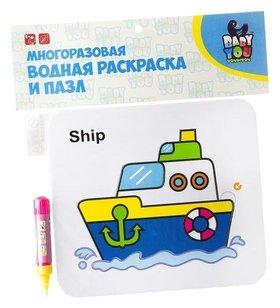 Водная раскраска-пазл Корабль  Bondibon