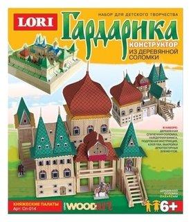 """Конструктор """"Княжеские палаты""""  Lori"""