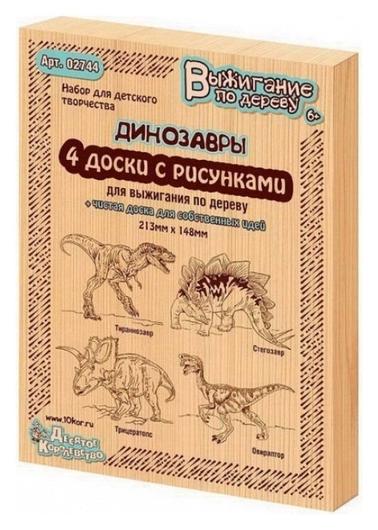 """Доски для выжигания """"Динозавры""""  Десятое королевство"""