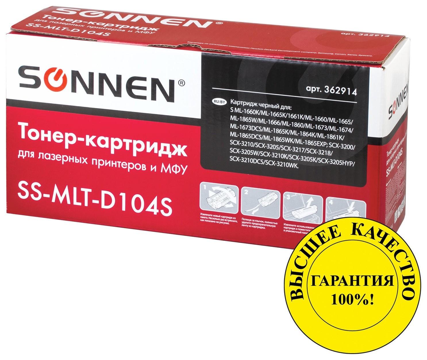 Картридж лазерный Ss-mlt-d104s для Samsung Ml-1660/1665 и другие, высшее качество, ресурс 1500 стр.  Sonnen