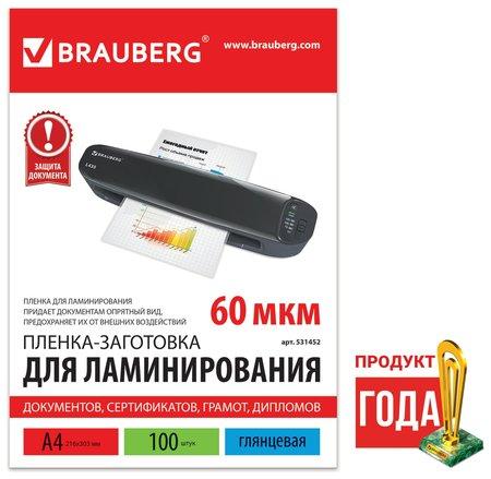 Пленки-заготовки для ламинирования А4, 60 мкм  Brauberg
