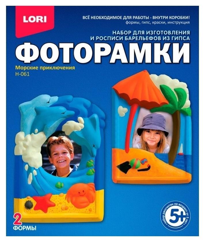 """Фоторамки из гипса """"Морские приключения""""  Lori"""