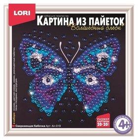 Картина из пайеток Сверкающая бабочка  Lori