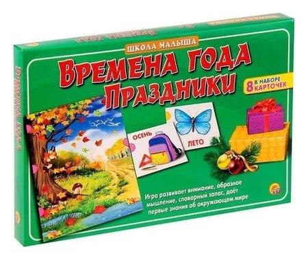 Настольная игра Времена года Праздники  Рыжий кот