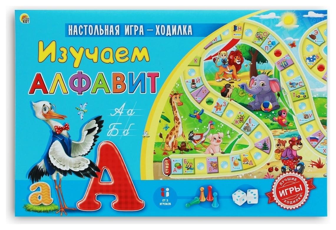Настольная игра-ходилка Изучаем алфавит  Рыжий кот