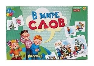 Настольная игра Первый рассказ  Рыжий кот