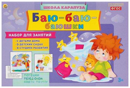 Настольная игра Баю-баю-баюшки  Рыжий кот