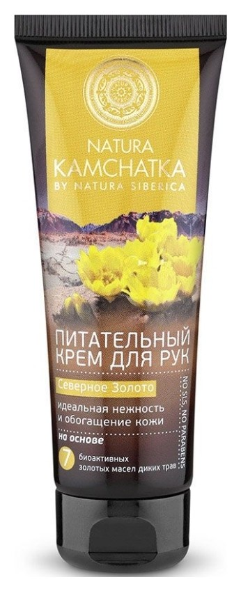 """Питательный крем для рук """"Идеальная нежность и обогащение кожи""""  Natura Siberica"""