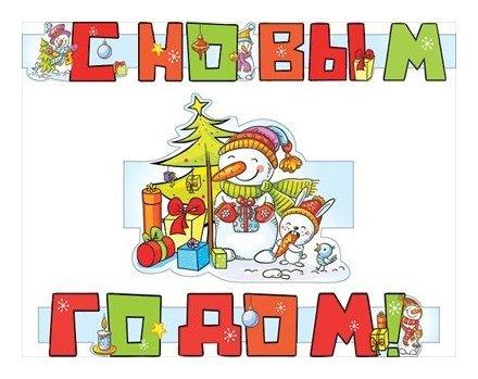 """Гирлянда """"С новым годом!""""  Мир поздравлений"""