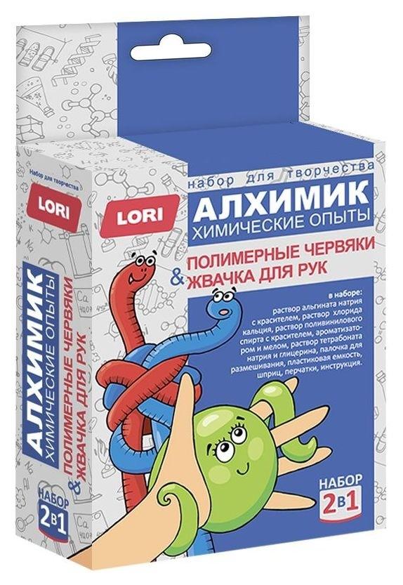 Набор для творчества Алхимик Полимерные червяки и жвачка для рук  Lori