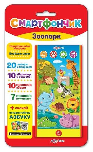 Смартфончик Зоопарк  Азбукварик