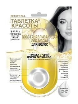 Sos-маска восстанавливающая для волос  Фитокосметик
