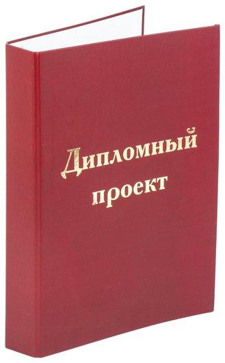 Папка-обложка для дипломного проекта  Staff
