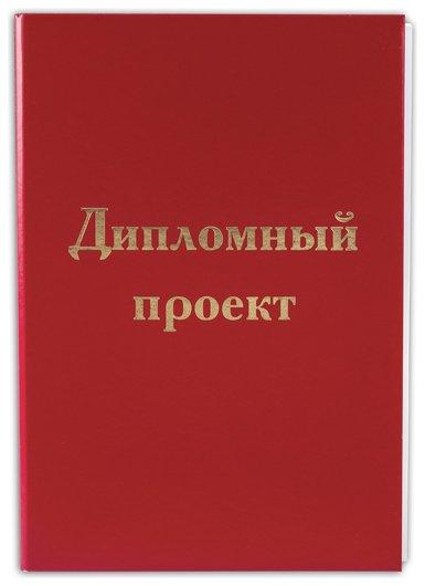 Папка для дипломного проекта  Staff