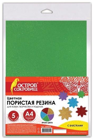 Цветная пористая резина А4, толщина 2 мм, 5 листов, 5 цветов, радужный блеск  Остров сокровищ